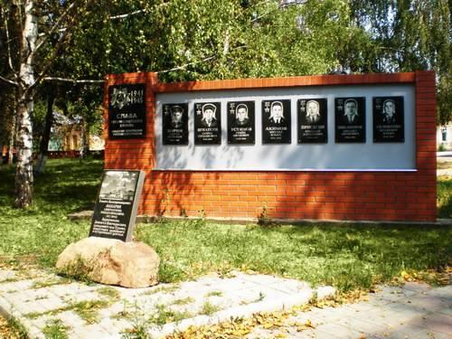 Памятная доска на алее ветеранов в р.п. Ухолово