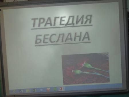 03-09-tragediya-beslana-konopl-sosh