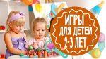 Занятия с детьми с трех лет – Развивающие занятия для детей 3 лет чем занять ребенка дома